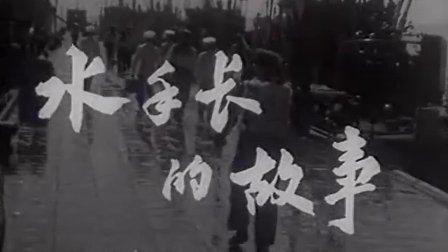 国产解放战争影片《水手长的故事》高清