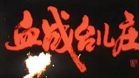 国产抗日战争影片《血战台儿庄》高清