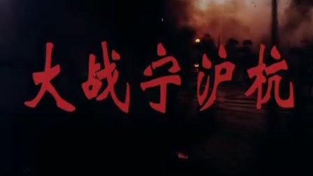 国产解放战争影片《大进军:大战宁沪杭》高清