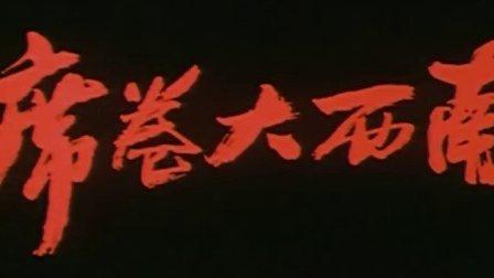 国产解放战争影片《大进军:席卷大西南》高清