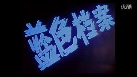 国产解放战争影片《蓝色档案》高清