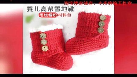 144婴儿雪地靴圣诞节小靴子钩针宝宝鞋详细视频教程编织花样集锦图解