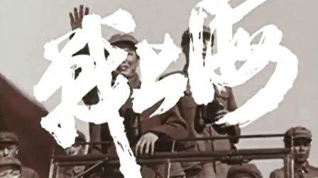 国产解放战争影片《战上海》高清