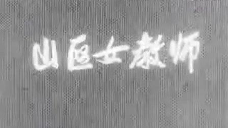 越南故事片《山区女教师》国语_标清