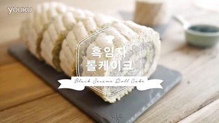 [Jennysta小吃货] 黑芝麻蛋糕卷 Black Sesame Roll Cake