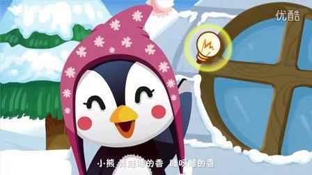 """视频: """"萌宝口才秀""""课程主题曲之企鹅囡囡的冬天"""