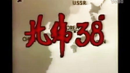 《抗美援朝战争》纪录片 完整版