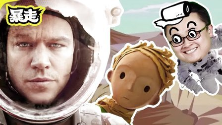 《火星救援》老王子火星当菜农,《小王子》成了小伙子 15【暴走看啥片儿第三季】