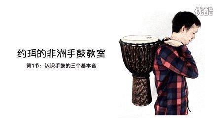 约珥的手鼓教室01认识手鼓的三个基本音 手鼓教学