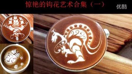 外国人咖啡钩花合集(一) 咖啡拉花教学