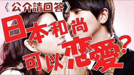 【公介请回答】日本的和尚可以恋爱吗?【朝5晩9】