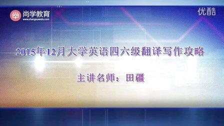 2015年12月大学英语四六级翻译写作攻略20151110【02】