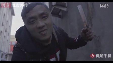 《遵化城市外传》第一季 第1集  片尾赠送《外传最大》MV
