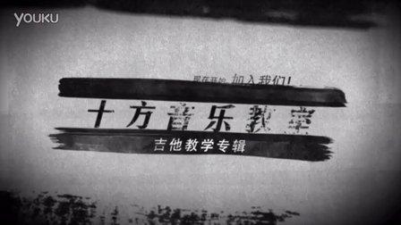 summer 菊次郎的夏天吉他教学 (三) 十方音乐教室