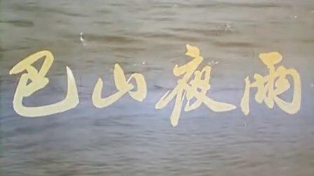国产故事影片《巴山夜雨》高清