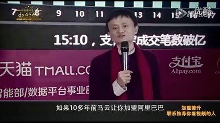 马云大骂张总监  长得太丑还和我抢生意   历史最牛演讲!