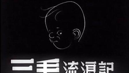 国产故事影片《三毛流浪记》标清