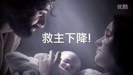 聖誕故事(中文Chinese)