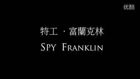 yellow斌 GTA5 惡搞短片《特工 富蘭克林》