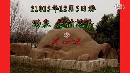 2015年12月5日游楚韵花香