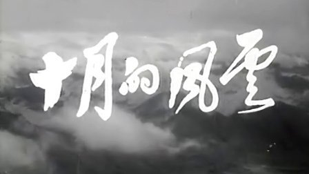 国产文革影片《十月的风云》高清