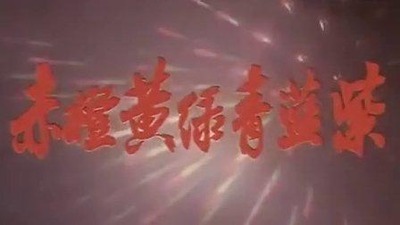 国产剧情影片《赤橙黄绿青蓝紫》高清