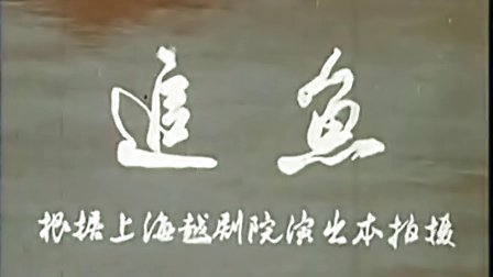越剧戏曲电影《追鱼》(1959)徐玉兰 王文娟主演_高清