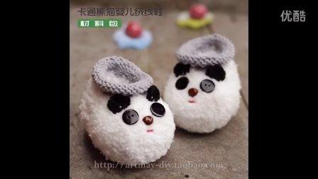 【artmay手工】第58集 棒针编织卡通造型宝宝婴儿绒线学步鞋之卡通熊猫的图案制作教程
