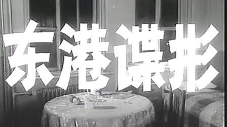 国产反特影片《东港谍影》标清