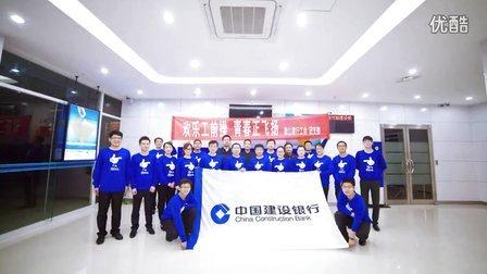 中国建设银行山东省分行济宁微山支行工前操风采展示