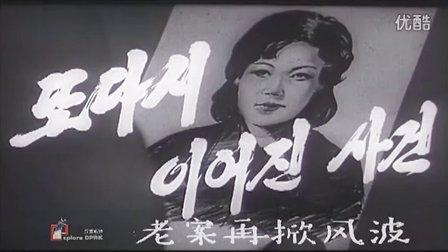 朝鲜反特片《老案再掀风波》(朝语版)_高清