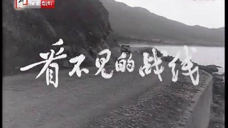 朝鲜反特片《看不见的战线》_高清