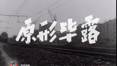 朝鲜反特片《原形毕露》_高清