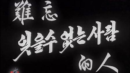 朝鲜反特片《难忘的人》(朝语版)_高清