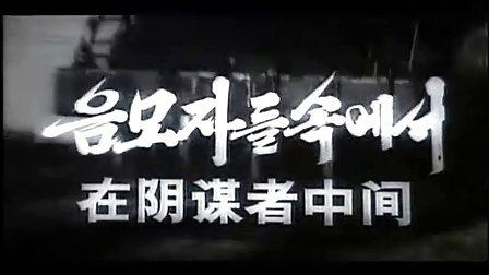 朝鲜反特片《在阴谋者中间》_标清