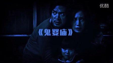 经典影评之泰国惊悚电影《鬼婴庙》