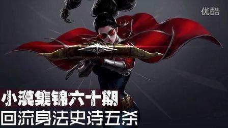 小漠集锦第六十期:史诗级薇恩回流身法秀五杀!
