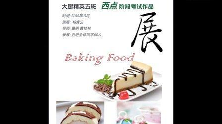 云南新东方烹饪学校大厨201405班西点阶段考试作品展