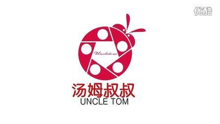 汤姆叔叔儿童摄影   微笑TOM
