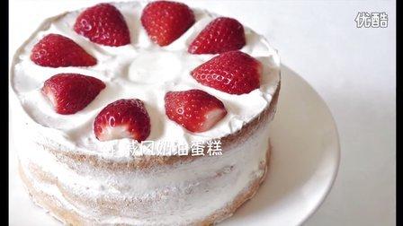 Freesiaa Made 2016 草莓 戚风奶油蛋糕 25