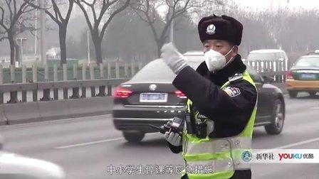 第33期:雾霾,北京红色预警!