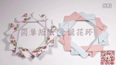 简单折纸 圣诞花环