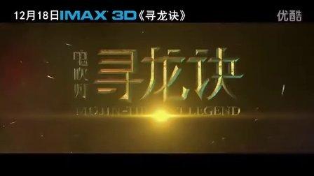 寻龙诀  IMAX版终极预告片