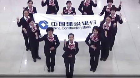 中国建设银行济宁分行营业部工前操风采展示