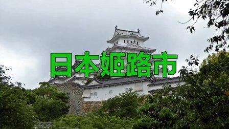日本姬路市