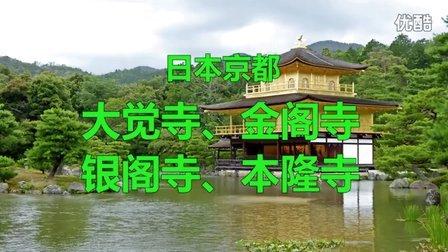 日本京都大觉寺、金阁寺、银阁寺、本隆寺