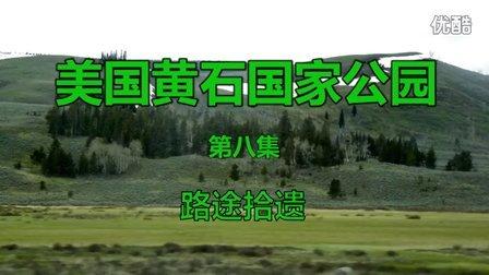 美国黄石国家公园(第八集)