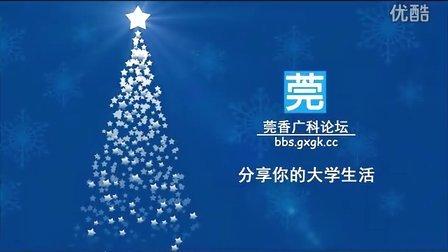 百度广东科技学院贴吧2周年庆典暨圣诞聚会 视频