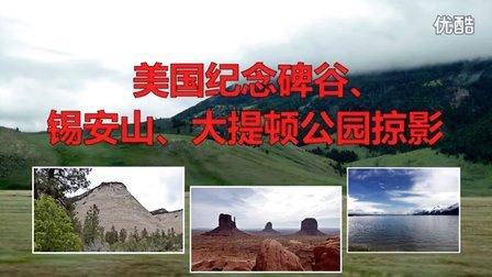 美国纪念碑谷、锡安山、大提顿公园掠影