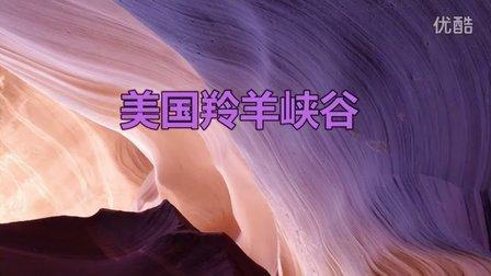 美国羚羊峡谷